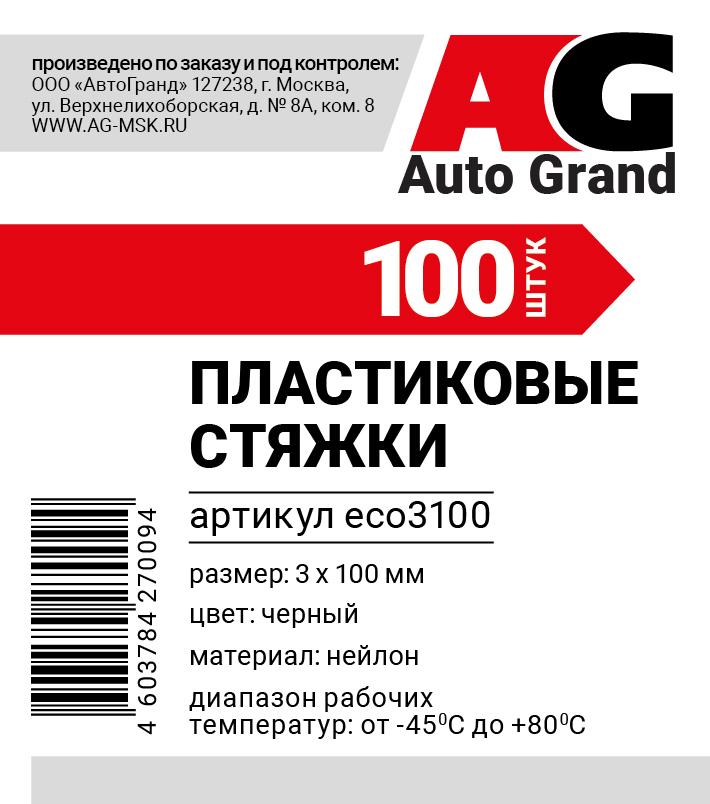Eco 3100 Пластиковые стяжки 3х100мм (100шт/упак) чёрные